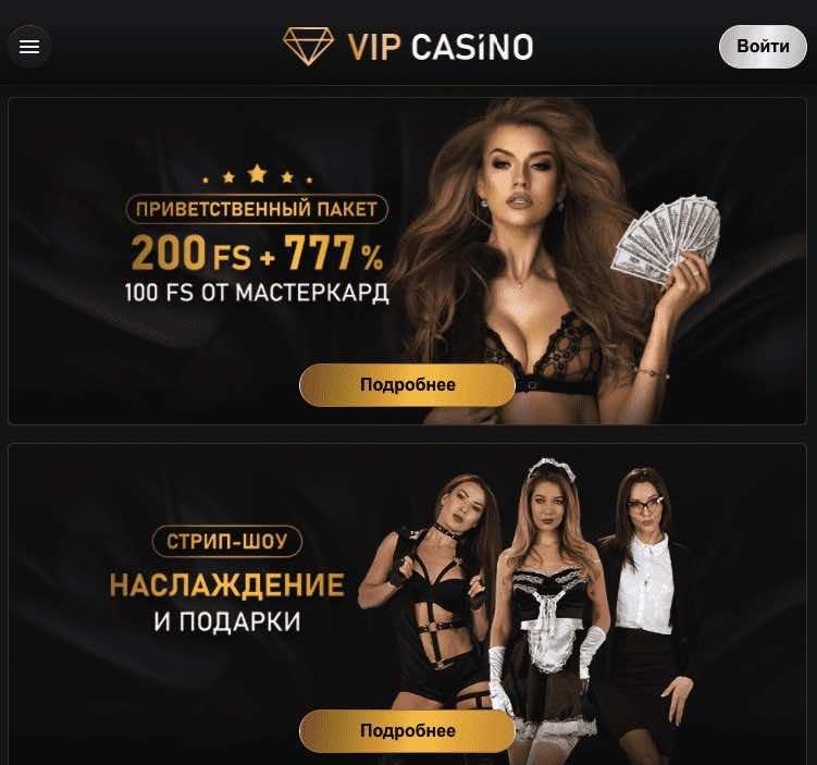Vip казино войти